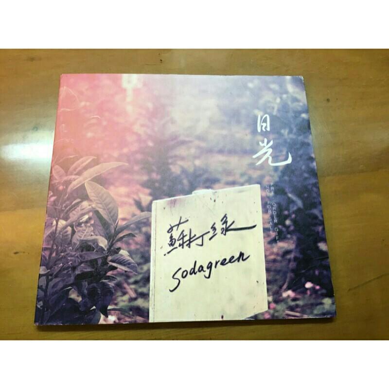絕版 蘇打綠 日光 單曲 春日光 專輯 僅此一片