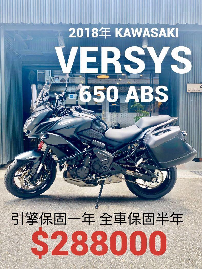 2018年 Kawasaki Versys 650 ABS 車況極優 可分期 免頭款 歡迎車換車 引擎保固一年 全車保固半年 多功能 越野 DL650 VStrom 可參考