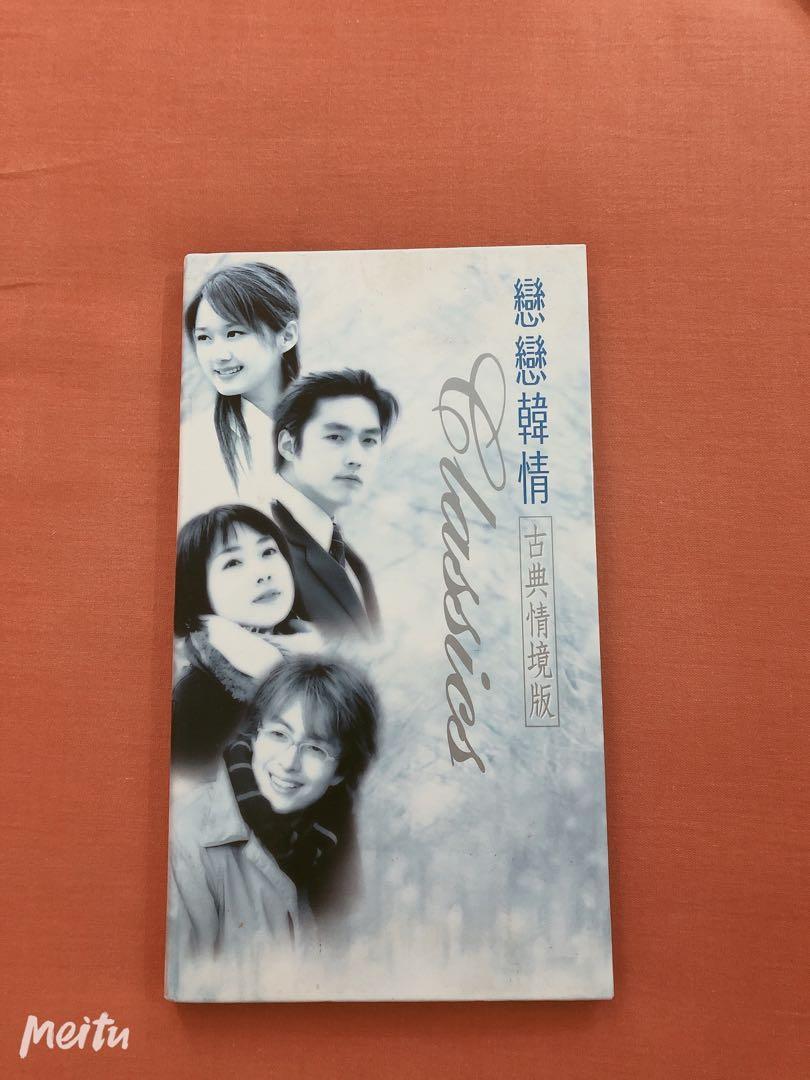 戀戀韓情 古典情境版 電視原聲 2CD ~二手