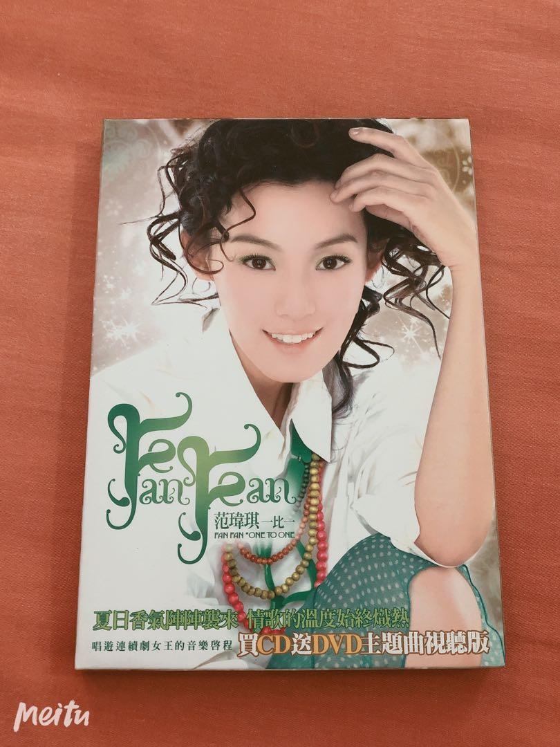 范瑋琪- 如果的事 視聽完全版 CD+VCD