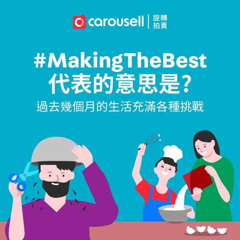 關於 Making The Best