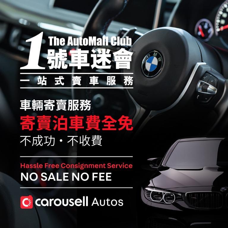 【Carousell X Automall】想輕鬆將您架車賣出?No Sale No Fee!