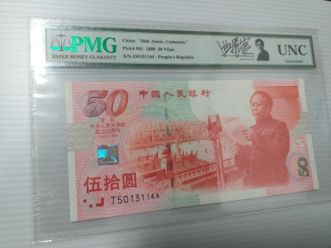 TAIWAN 50 YUAN 1999 P 1990 CHINA POLYMER SUPERB GEM UNC PMG 67 EPQ