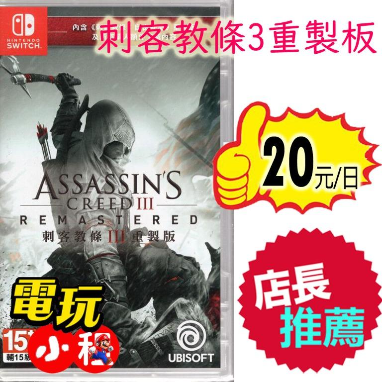 【電玩小租】任天堂Switch:刺客教條/Assassin's Creed