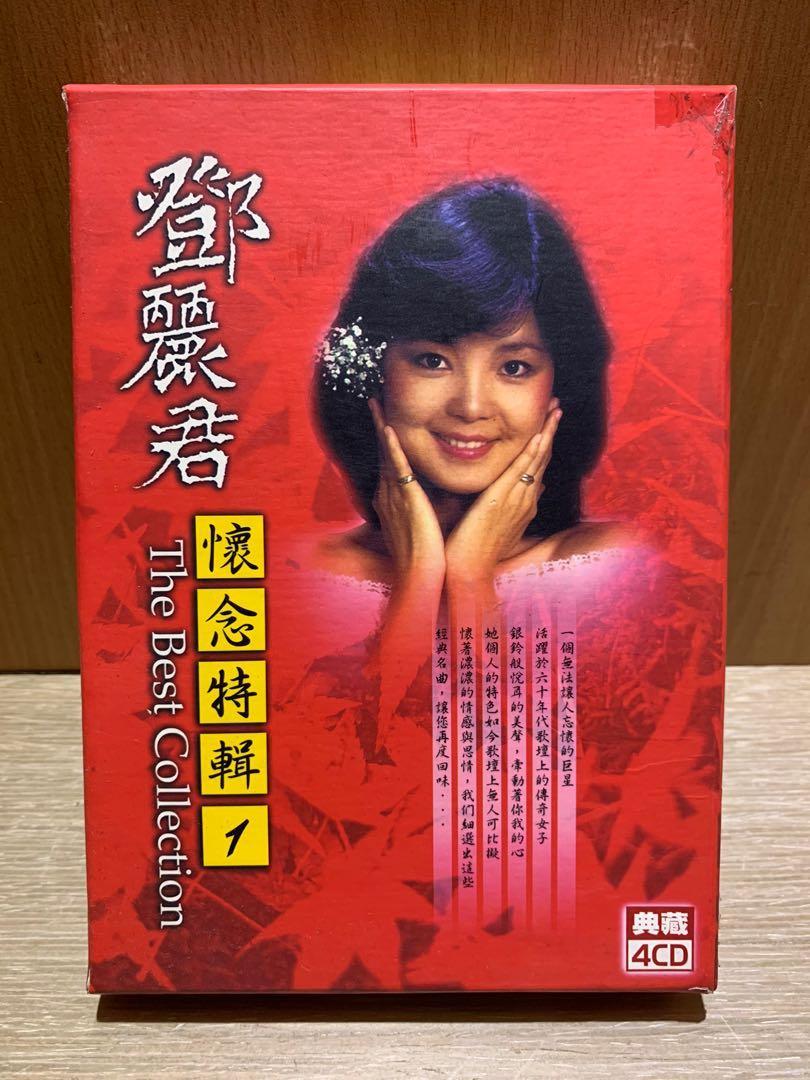 鄧麗君懷念特輯 1 鄧麗君CD專輯 鄧麗君(4CD)鄧麗君唱片