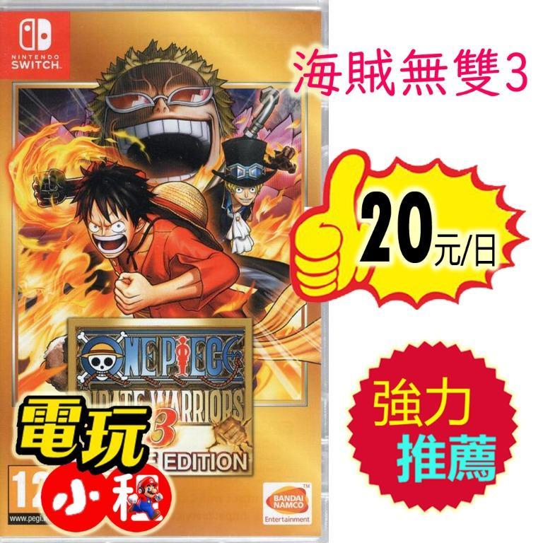 【電玩小租】任天堂Switch:海賊無雙3/One Piece: Pirate Warriors 3