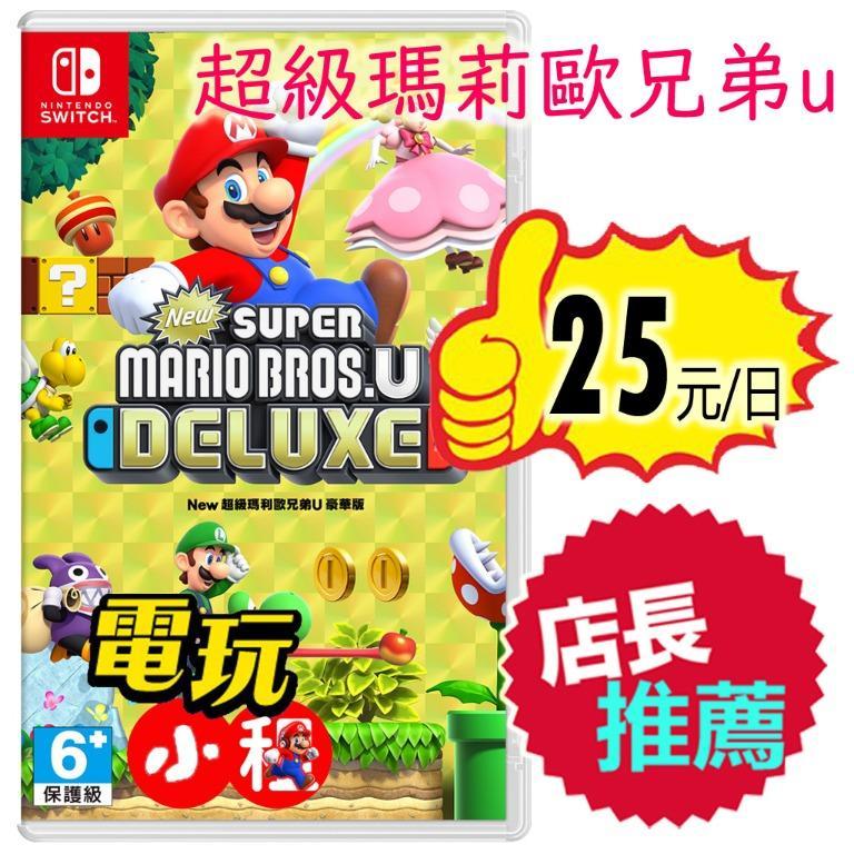 【電玩小租】任天堂Switch:超級瑪莉歐兄弟 U/Super Mario BROS.U DELUXE