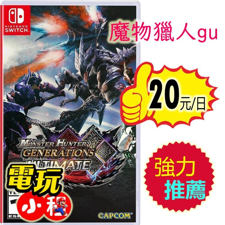 【電玩小租】任天堂Switch:魔物獵人GU/Monster Hunter Generations Ultimate