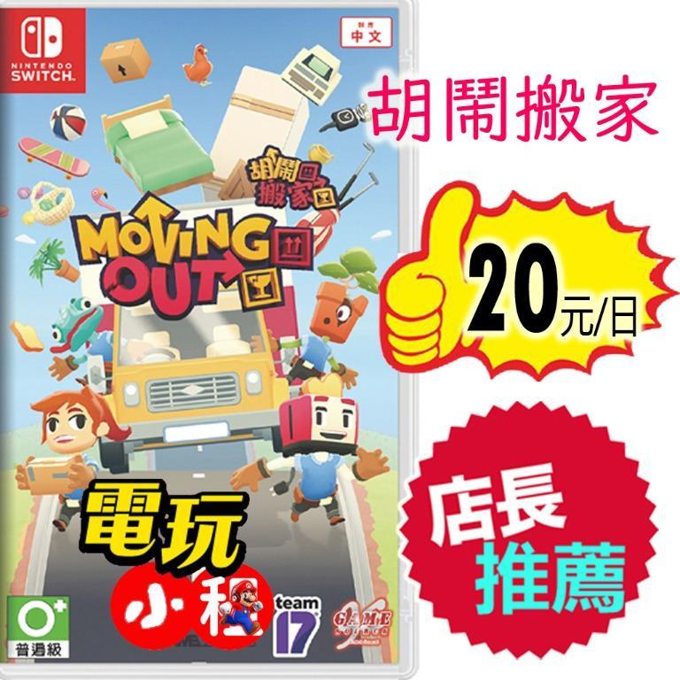 【電玩小租】任天堂Switch:胡鬧搬家/Moving out