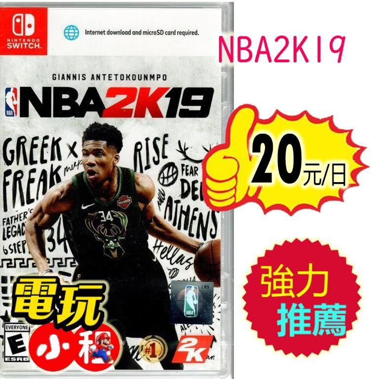 【電玩小租】任天堂Switch:NBA2K19