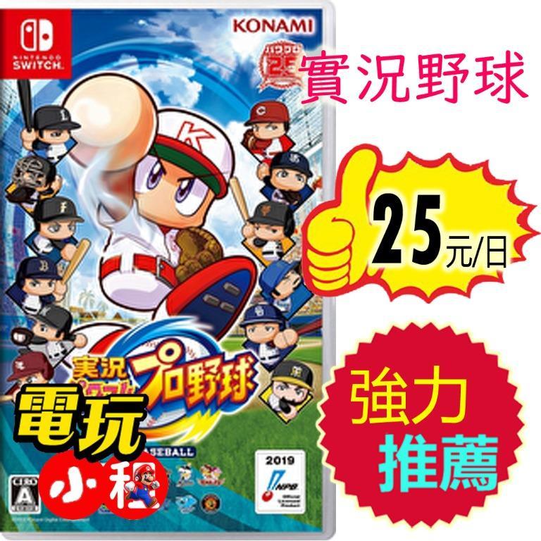 【電玩小租】任天堂Switch:實況野球/NS Switch eBASEBALL