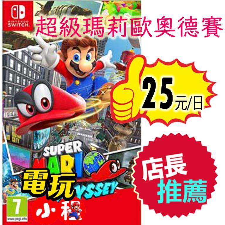 【電玩小租】任天堂Switch:超級瑪莉歐奧德賽/Super Mario Odyssey