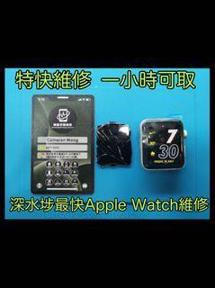 Apple Watch維修 #carousummersales