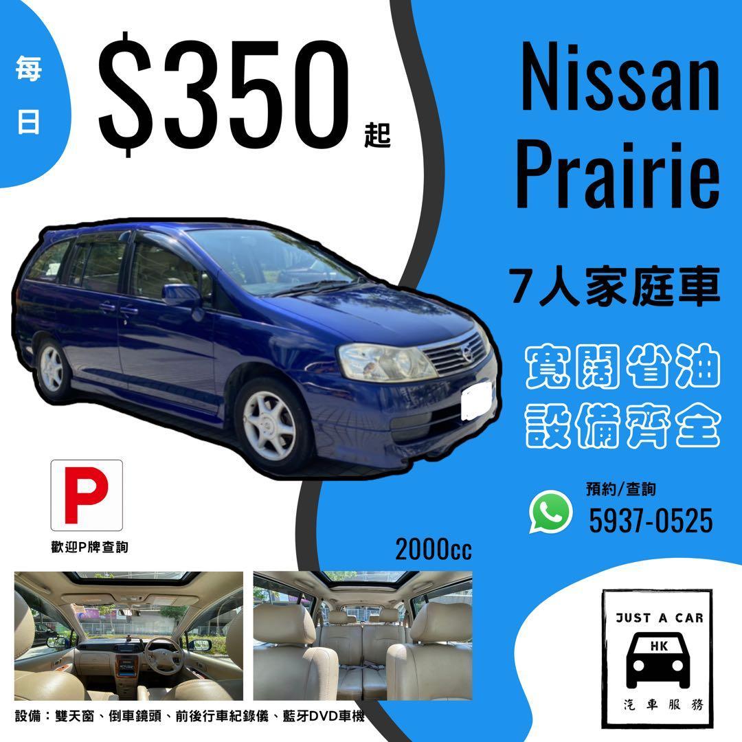 Nissan Prairie 2.0 (A)