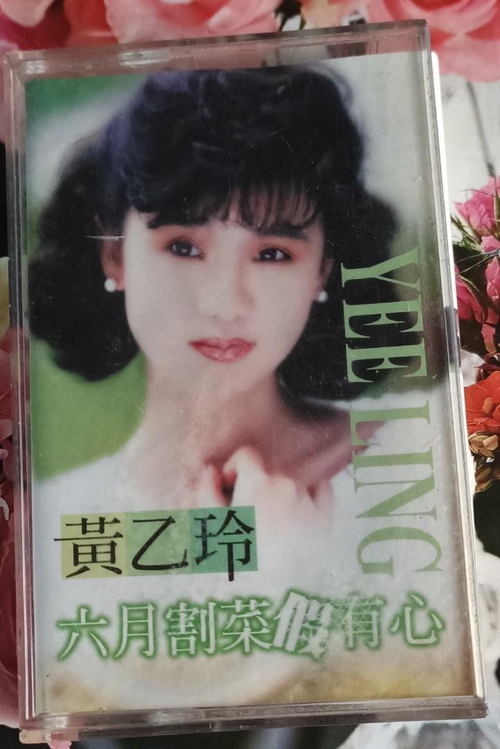 NO:07161# 錄音帶 黃乙玲  何必當初 六月割菜假有心   龍吟唱片