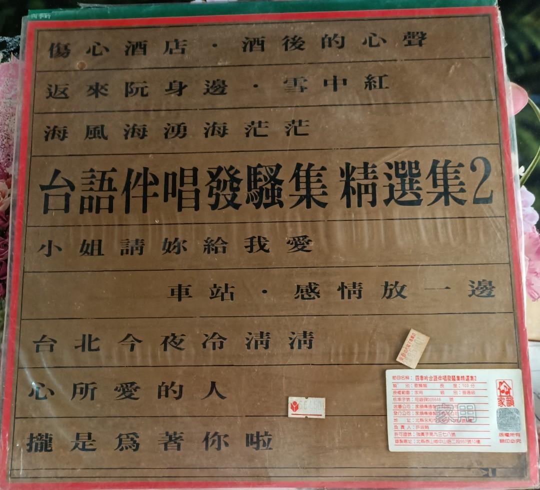 NO:07164# LD台語伴唱發騷集精選集2傷心酒店
