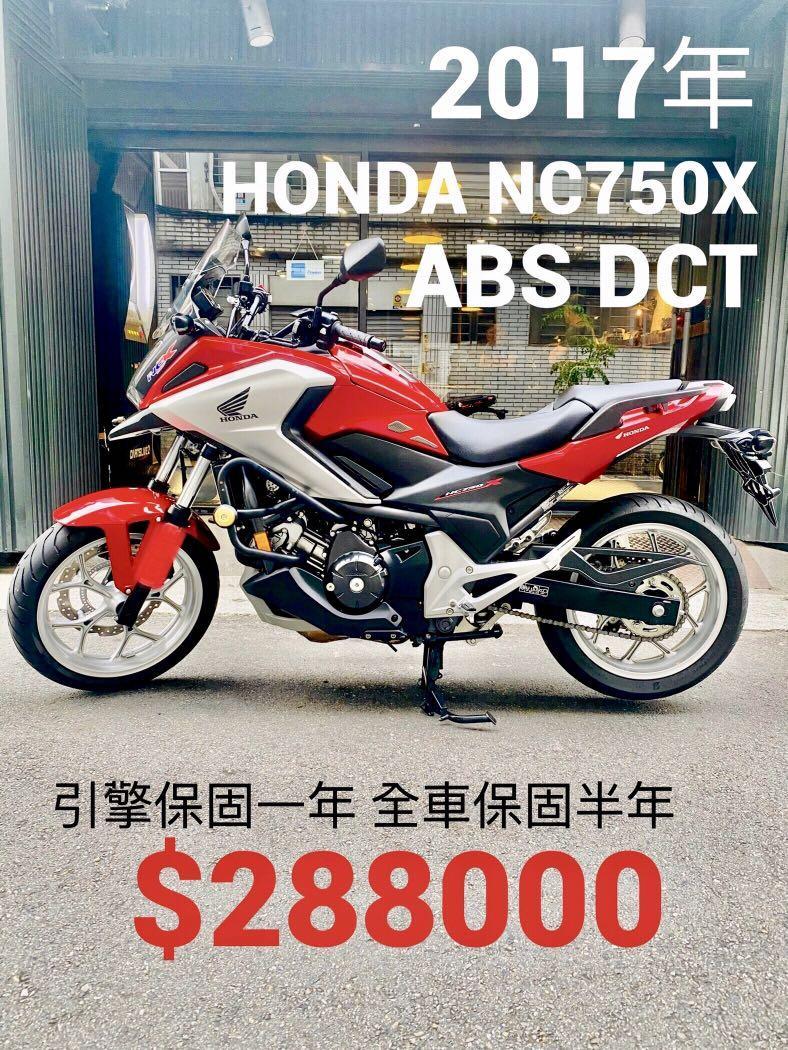 2017年 Honda NC750X ABS DCT 台本 手自排 可分期 免頭款 歡迎車換車 引擎保固一年 全車保固半年 NC750S NC700X 可參考