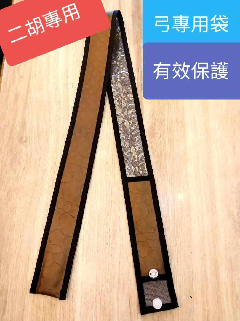 《 美第奇樂器》 二胡專用琴弓袋( 有效保護馬尾毛受損問題) 備用弓/外出專用