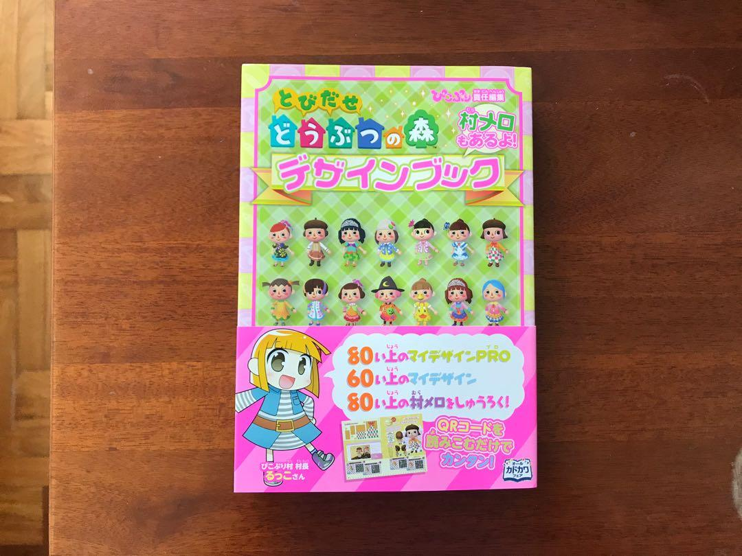 Animal Crossing New Leaf Design Book Books Stationery Fiction