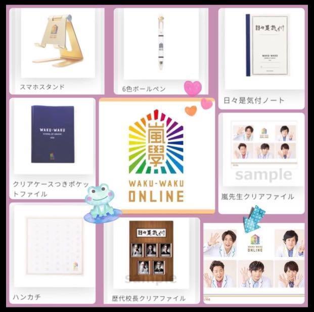 7月底截(日本FC代購) 嵐學 online 週邊 goods / Johnny's smile up project