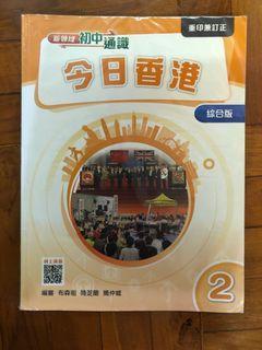 新領域初中通識今日香港綜合版 2