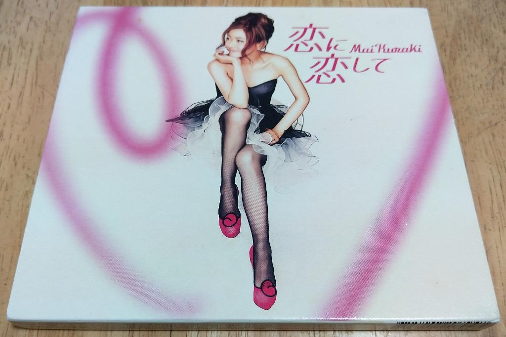 倉木麻衣 / Mai Kuraki - 恋に恋して / Special morning day to you (台灣初回限定生產盤 CD+DVD) #carouselljackpot