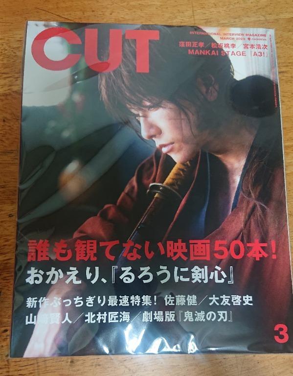 佐藤健 雜誌 CUT 2020年 3月號 浪客劍心