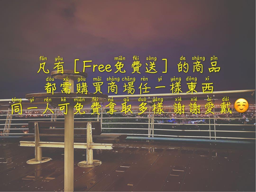 凡有[Free免費送]的商品都需購買商場任一樣東西 一人可免費索取多樣
