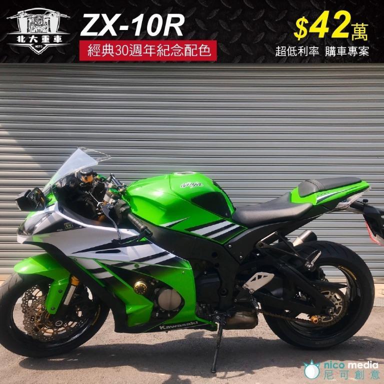 Kawasaki  ZX-10R 經典30週年紀念配色