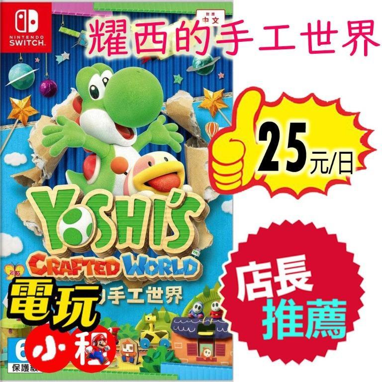 【電玩小租】任天堂Switch:耀西的手工世界/Yoshi's Crafted World