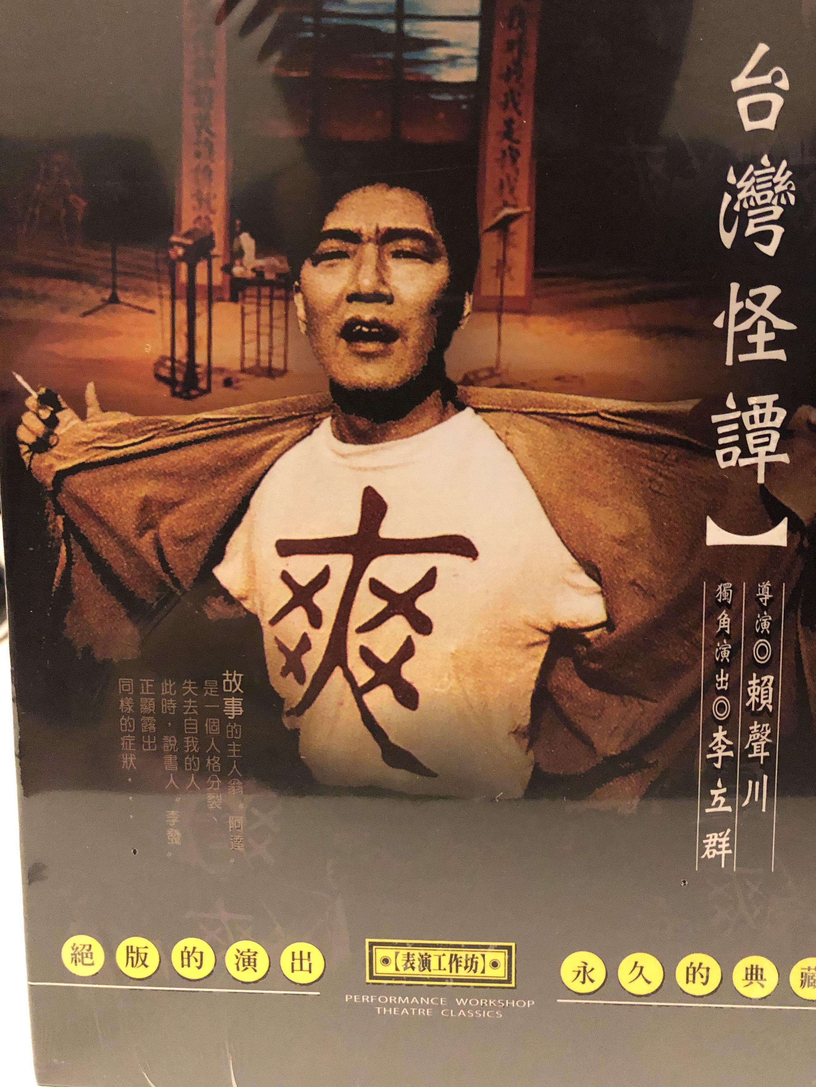 台灣怪譚 相聲 表演工作坊 賴聲川 李立群 絕版DVD 新品未拆