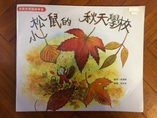小松鼠的秋天學校連CD