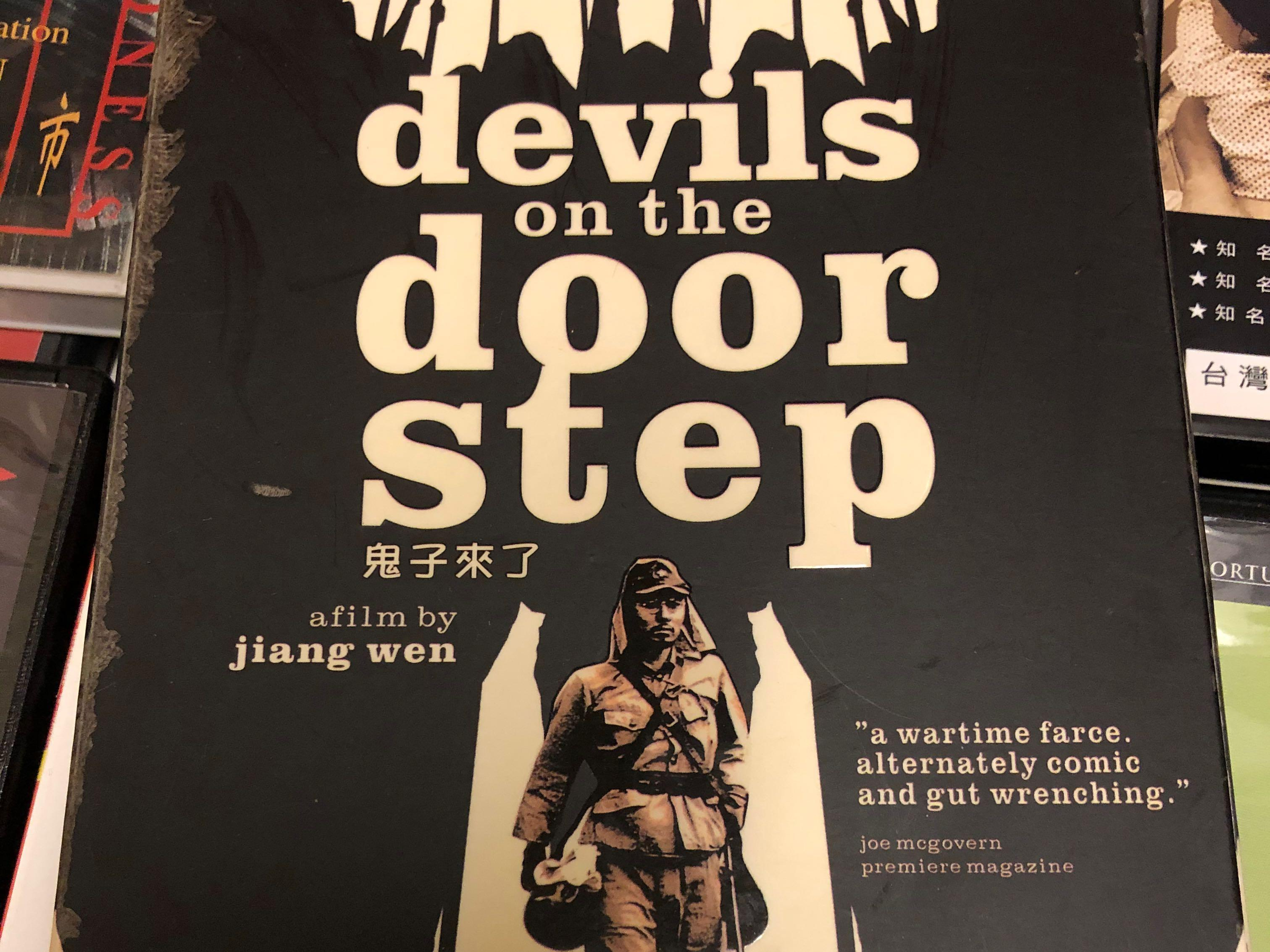 Devils On The Door Step 鬼子來了 姜文 中文DVD