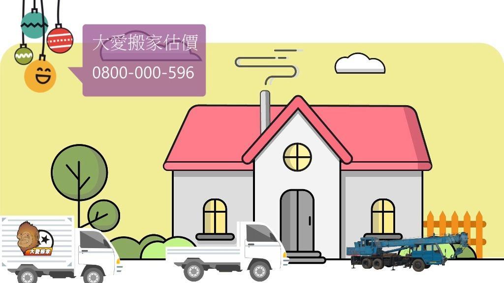 基隆搬家費用新北搬家計費方式桃園搬家推薦不分遠近大愛台北搬家公司特殊搬運