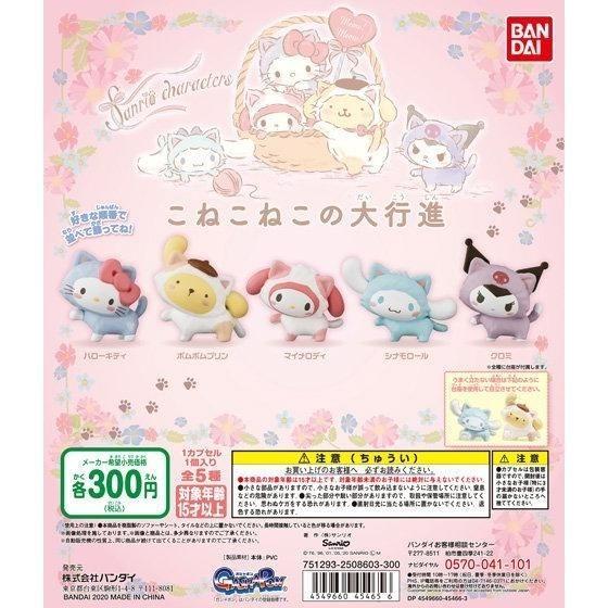 Bandai Sanrio Characters Mini Figures HelloKitty PomPomPurin Little Twin Stars