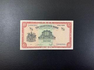 (紅鎖匙)渣打銀行(1962-1970)ND無年份拾元($10元)號碼:U/G6582501
