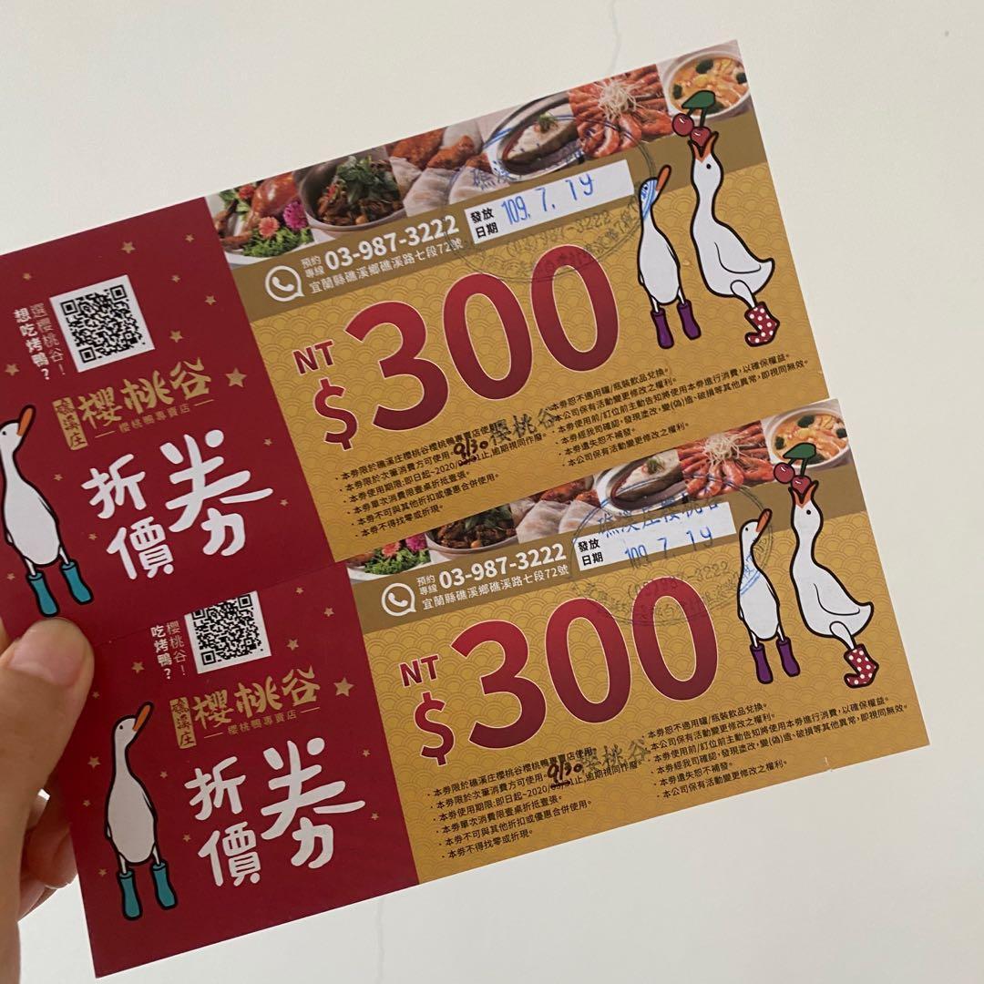 滿百送)宜蘭礁溪櫻桃谷折價卷600元 片皮鴨#newstart