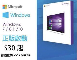 正版 Windows 7/8.1/10 KEY