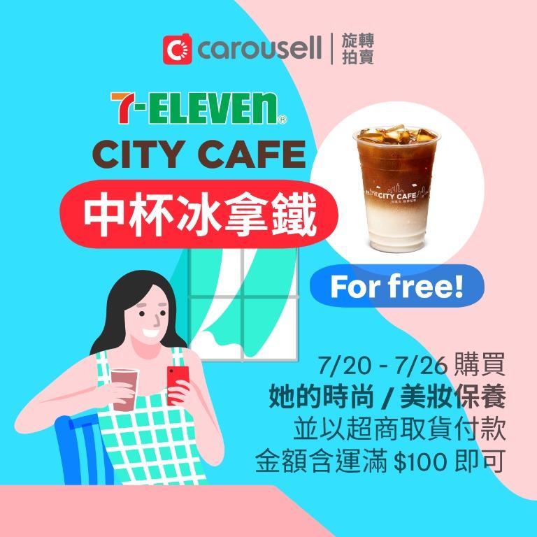 For Free|兌換 City Cafe 下午茶方法
