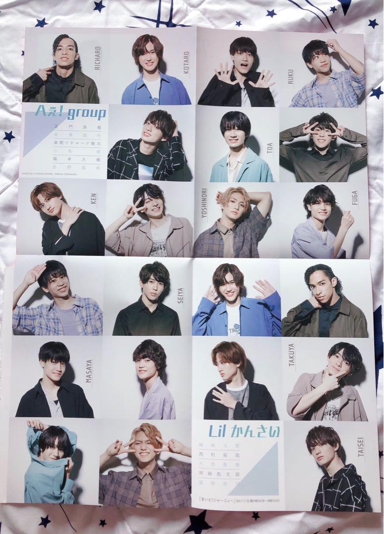 雜誌拉頁海報(ジャニーズWEST ,Aぇ!group & Lilかんさい)