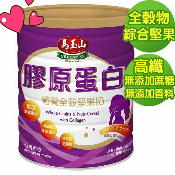 【馬玉山】營養全榖堅果奶-膠原蛋白配方(850g/罐)  #newstart