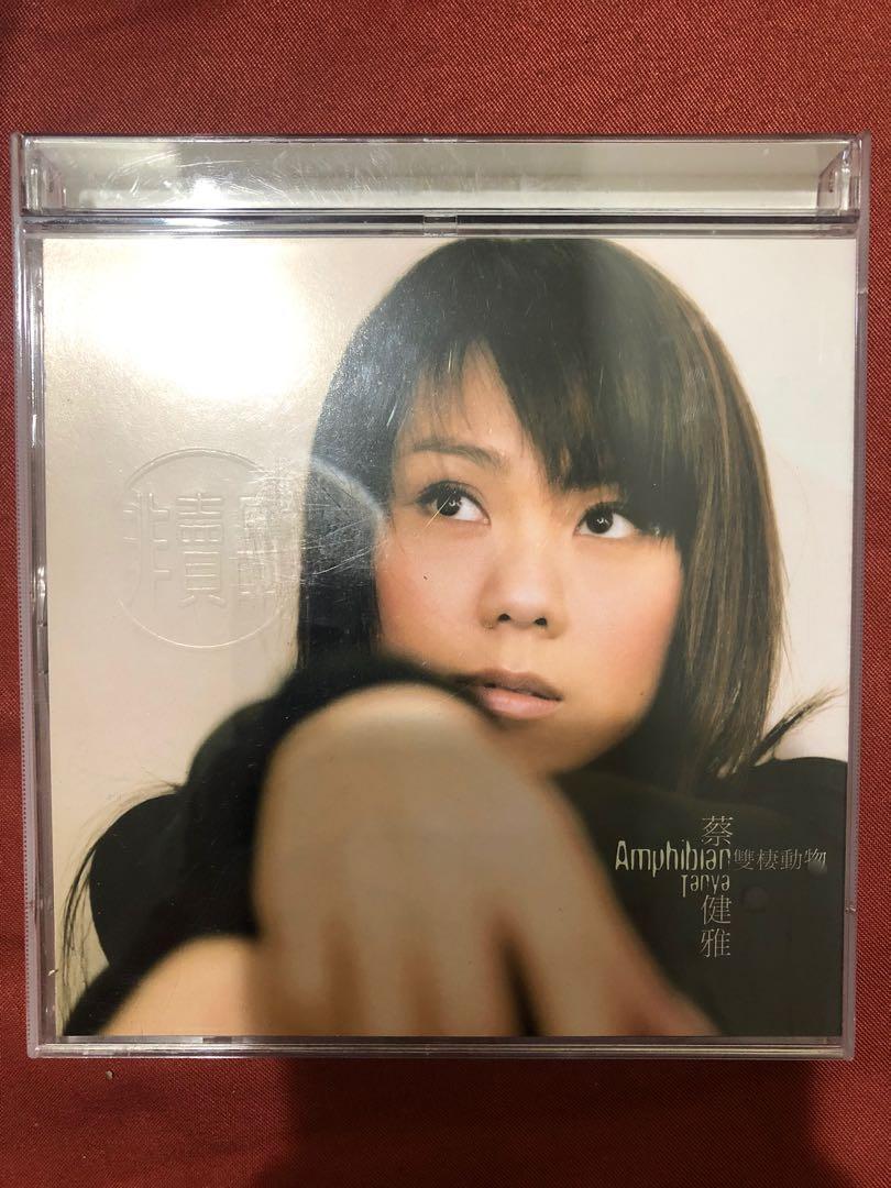 (二手)蔡健雅雙棲動物專輯「有簽名」