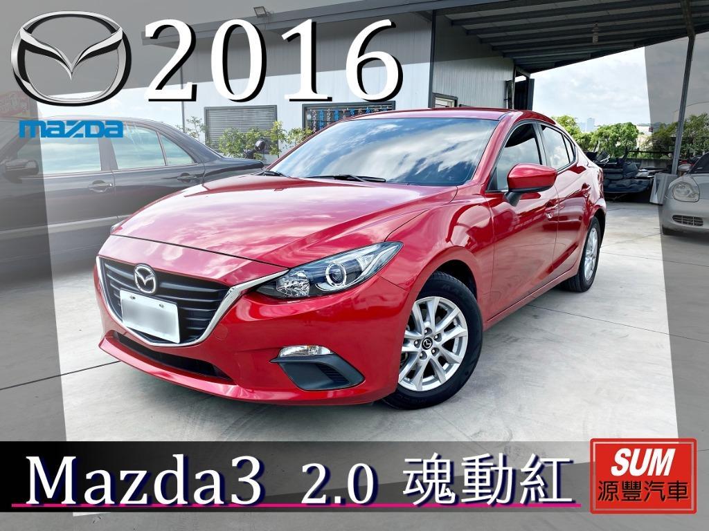 自售 正2016年式 Mazda3 魂動馬3 原廠紅 安卓機 超貸1~20萬 週轉金 振興券最高折1萬2 自售 佛卡斯 佛提斯 阿提斯 伊倫強 代步車