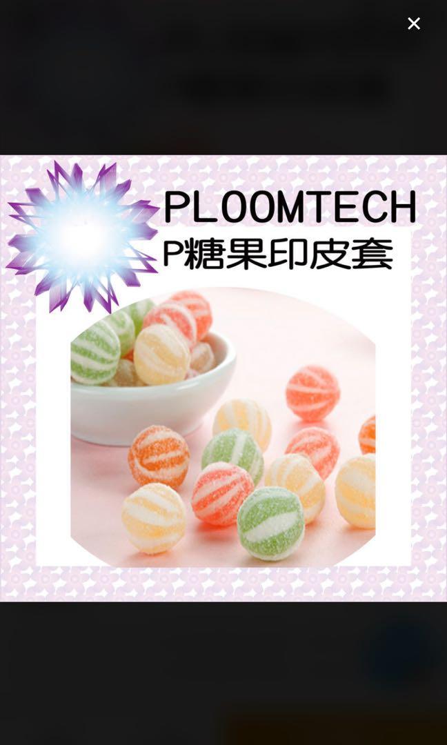 現貨 Ploom糖果 p牌糖果