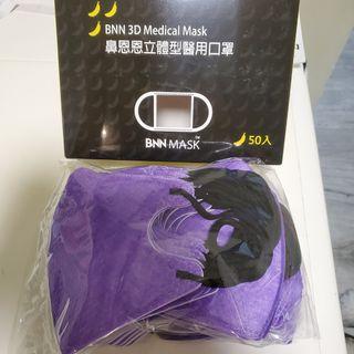 現貨BNN紫色及多色可選❣台灣製成人3D立體醫用口罩有鼻壓條鐵線,一盒50個