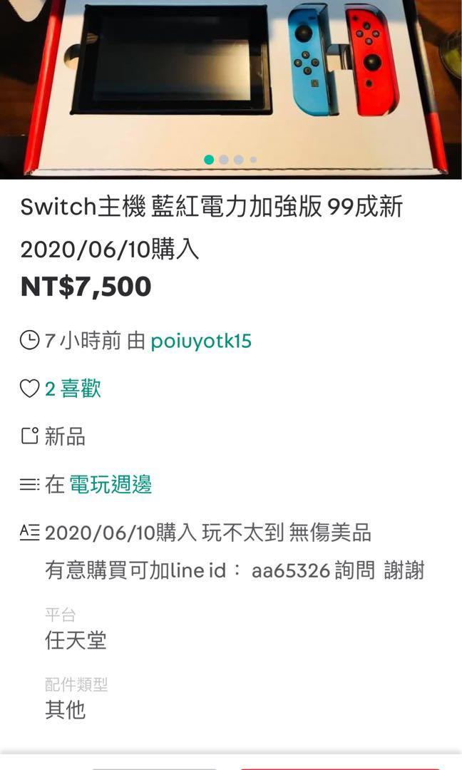 Switch主機 遊戲