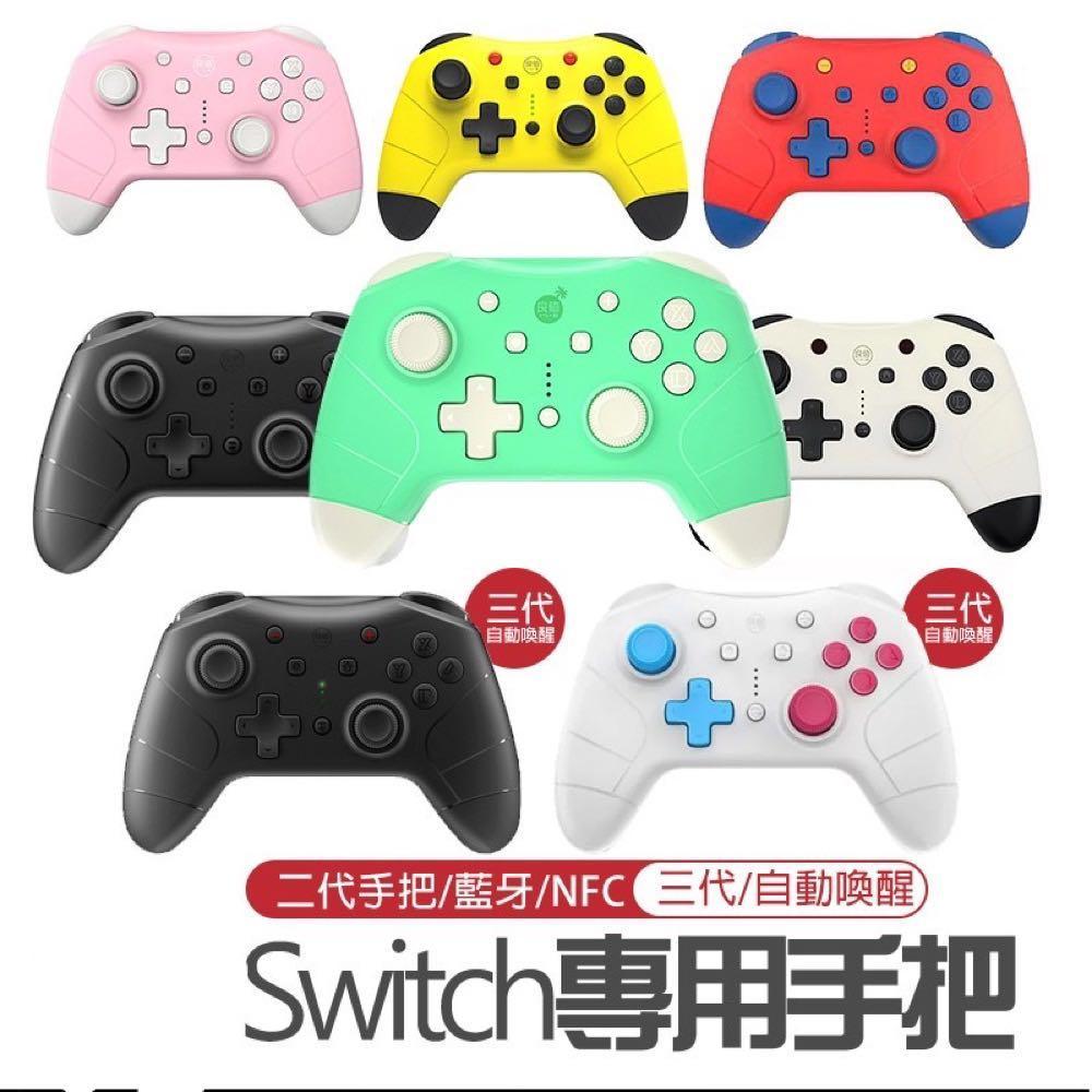 【良值二代-藍芽】Switch專用手把 遊戲手柄 PRO手柄 NS Pro NFC 自動喚醒