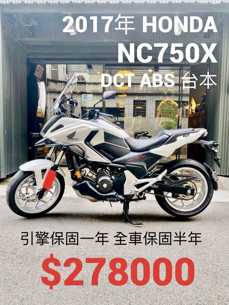 2017年 Honda NC750X ABS DCT 台本 手自排 車況極優 可分期 免頭款 歡迎車換車 引擎保固一年 全車保固半年 NC750S XADV NC700X