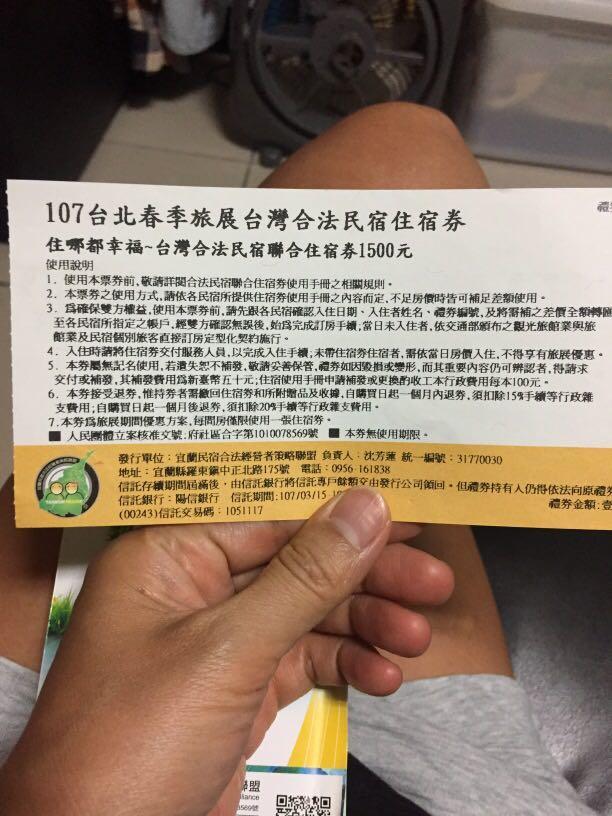 台灣合法民宿住宿卷