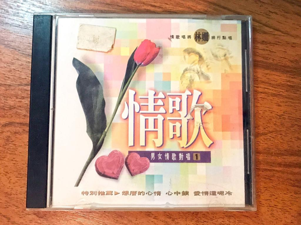 情歌 男女情歌對唱1 海翔唱片【閩南語CD 二手】